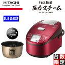 【nightsale】 HITACHI/日立 【在庫限り!】RZ-WV100M(R) IHジャー炊飯器 打込鉄釜 圧力スチーム 【5.5合炊き】(レッド)