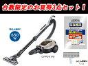 HITACHI/日立 【ラジオショッピング商品!お買得3点セット!】パワーブラシ搭載紙パック式掃除機 CV-PC9-N(シャンパン)