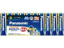Panasonic (EVOLTA) LR6EJ/20SW 『エボルタ乾電池』 単3形20本パック 【panaT3】【evo3】【evokan】【1000more】