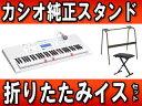 【nightsale】 CASIO/カシオ LK-223 (LK223) 純正スタンド・折りたたみイスのセット【送料無料】