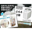 ASVEL + 山本電気 密閉米びつ2kg + 家庭用精米機 [匠味米](Premium White) MB-RC23-W