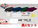 ArTec/アーテック 108352 ターナー ポスターカラー デザインバッグセットA黒