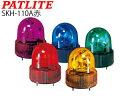 PATLITE/パトライト SKH-110A-R(赤) 小型回転灯 AC100V