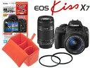 CANON/キヤノン EOS Kiss X7・ダブルズームキット+レンズフィルター2枚+液晶保護フィルム+インナーボックスセット 【kissx7set】【kissx7w】