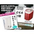 SKATER + 山本電気 袋のまんま 防虫米びつ 5kg + 家庭用精米機 [匠味米](Modern Red) MB-RC23-R