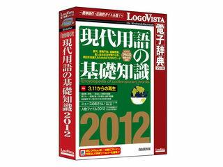 「現代用語の基礎知識 2012」