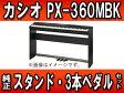 CASIO/カシオ PX-360MBK 【Privia プリヴィア】(PX360MBK)+ カシオ純正スタンド・3本ペダルのセット【送料無料】