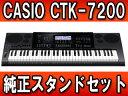CASIO/カシオ ハイグレードキーボード CTK-7200 純正スタンドセット(CS-4B)【送料無料】(CTK7200)