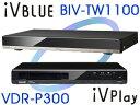 maxell/マクセル BIV-TW1100+VDR-P300セット 【アイヴィブルー】