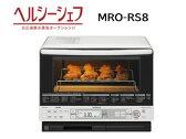 【9/24頃入荷予定分!】HITACHI/日立 MRO-RS8-W 過熱水蒸気オーブンレンジ ヘルシーシェフ (ホワイト) 【31L】