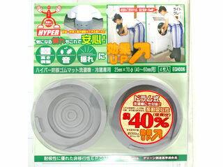 WAKI/和気産業 ハイパー防振ゴム EGH-0...の商品画像