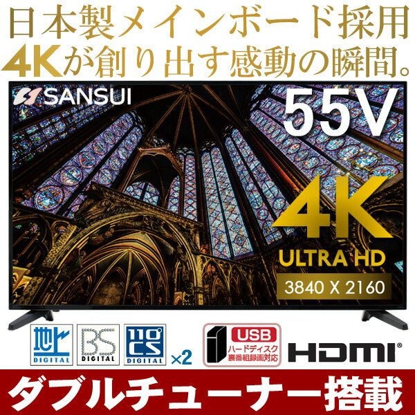 SANSUI/サンスイ SDU551-B1 55V型LED液晶テレビ 【4K対応】 メーカー直送品のため【単品購入のみ】【クレジット決済・銀行振込のみ】 【日時指定不可】商品になります。