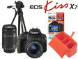 CANON/キヤノン EOS Kiss X7・ダブルズームキット+液晶保護フィルム+三脚+インナーボックスセット【kissx7set】
