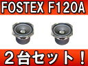 FOSTEX/フォステクス 【2台セット!】 スピーカーユニット FXシリーズ/Fシリーズ 12cmフルレンジ F120A