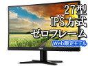 Acer/エイサー 27型ワイドLED液晶ディスプレイ IPS方式 ゼロフレーム採用 G7シリーズ G277HLbmidx ブラック
