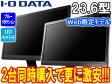 ショッピング商品 I・O DATA/アイ・オー・データ 【あす楽対応商品】ブルーリダクション 23.6型液晶ディスプレイ DIOS-MF241XB ブラック お買い得2台セット