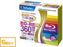 Verbatim/バーベイタム 【10個セット】 録画用BD-RE DL 50GB(1-2倍速対応) 5mmケース 10枚 VBE260NP10V1