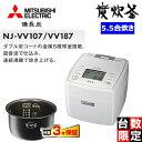 【nightsale】 MITSUBISHI/三菱 【特価品】NJ-VV107-W IHジャー炊飯器 備長炭 炭炊釜 【5.5合炊き】(ピュアホワイト)