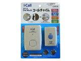 REVEX LCW100「i-Call」ワイヤレスコールチャイム