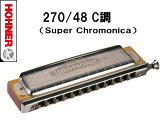 HOHNER/ホーナー 270/48 (C調) 12穴ハーモニカ(Super Chromonica 270 /スーパークロモニカ)