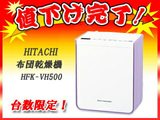 【nightsale】 日立リビングサプライ HFK-VH500(V) ふとん乾燥機 アッとドライ (ラベンダー) 【衣類乾燥カバー付】