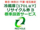 冷蔵庫・冷凍庫・ワインセラー・保冷庫・冷温庫(170L以下) リサイクル券 B