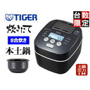 TIGER/タイガー魔法瓶 【特価品】JKX-V152-KU 土鍋圧力IH炊飯ジャー 炊きたて 【8合炊き】(アーバンブラック)