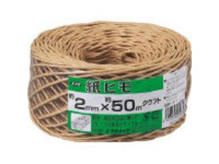 yutaka/ユタカメイク 荷造り紐 紙ヒモ #15×約50m クラフト/M-151-7 (2MMX50M)