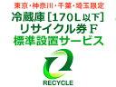 冷蔵庫・冷凍庫・ワインセラー・保冷庫・冷温庫(170L以下) リサイクル券 F...