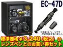トーリハン ドライ・キャビ EC-47D 特別限定モデルとレンズペンセット【tolihanset】