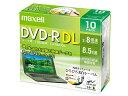 maxell/マクセル DRD85WPE.10S データ用DVD-R DL ひろびろ美白レーベルディスク(2〜8倍速 CPRM対応)