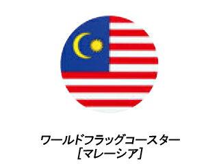 青芳制作所 ワールドフラッグコースター マレーシア 028670