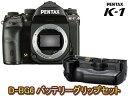 PENTAX/ペンタックス K-1 ボディ+D-BG6 バッテリーグリップセット【k1set】