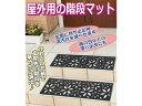 ComoLife/コモライフ 218168 屋外用の階段マット