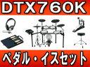 YAMAHA/ヤマハ 電子ドラムセット DTX760K + イスDS840 + ペダルFP9500Dのセット【送料無料※お届けは玄関先まで】 【ヘッドホン&スティック付き!】 【電子ドラムDTX760Kと純正イス・ペダルのセット販売】