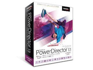 動画編集ソフト「PowerDirector 13」