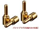 Zonotone ゾノトーン LUGB-S 24K純金メッキ・バナナプラグ(先端のみ・4本組)