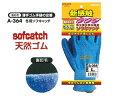 樂天商城 - おたふく手袋 A-364 冬用 ソフキャッチ【L】