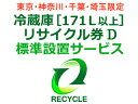 冷蔵庫・冷凍庫・ワインセラー(171L以上) リサイクル券 D...