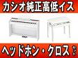 CASIO/カシオ PX-860WE(PX860WE)+ カシオ純正高低イス(CB-30)+ヘッドホン・お手入れクロスセット