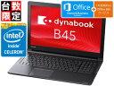 TOSHIBA/東芝 【あす楽対応商品】【限定特価】15.6型ノートPC dynabook B45/
