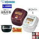 ZOJIRUSHI/象印 NW-JS10-WA 圧力IH炊飯...