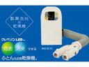 DOSHISHA/ドウシシャ HKS-551C クレベリンLED搭載 ふとん&衣類乾燥機 【除菌・消臭】