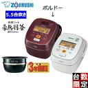 ZOJIRUSHI/象印 NW-JS10-VD 圧力IH炊飯...