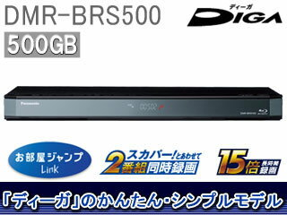 DMR-BRS500500GBDIGA/ディーガ【送料代引き手数料無料!】