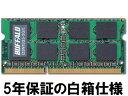 バッファロー 増設メモリ 2GB PC3-10600(DDR3-1333)対応 204Pin DDR3 SDRAM S.O.DIMM D3N1333-2G/E ※白箱仕様