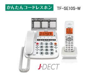 PIONEER/パイオニア TF-SE10S-W デジタルコードレス留守番電話機【子機1台タイプ】