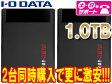 I・O DATA/アイ・オー・データ iVポケット搭載機対応リムーバブルハードディスク 1TB RMS-1.0 お買い得2台セット