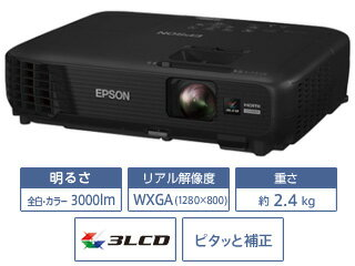 EPSON/エプソン 【あす楽対応商品】3LCD方式ビジネスプロジェクター 3000lm WXGA(1280×800) EB-W420