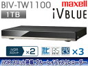 【お得なiVプレーヤーセットもあります!】 maxell/マクセル BIV-TW1100 iVDRスロット搭載ブルーレイディスクレコーダー 1TB ダブルi..